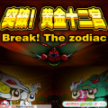 Act heroic and eliminate all the enemies to break through the Zodiac!
